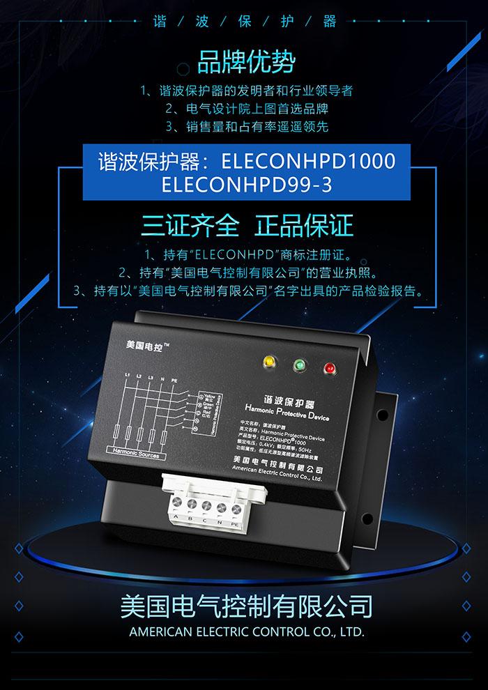 ELECON-HPD99-3